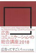 広告コミュニケーションの総合講座 2018