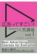 広告ってすごい!がわかる人気講座 vol.1