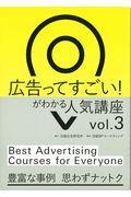 広告ってすごい!がわかる人気講座 Vol.3