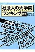日経キャリアマガジン 2012 vol.2
