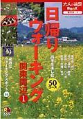 日帰りウォーキング〈関東周辺〉 1 / 四季を楽しむ50コース
