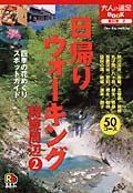 日帰りウォーキング〈関東周辺〉 2
