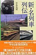 新・名列車列伝