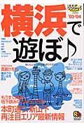 横浜で遊ぼ '03ー'04