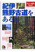 紀伊熊野古道をあるく 改訂2版