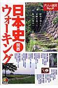 日本史ウォーキング関西
