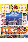 るるぶ福井 '05