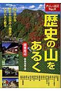 歴史の山をあるく / 関東周辺