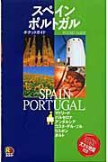 スペイン・ポルトガル