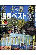 名古屋発温泉ベスト20