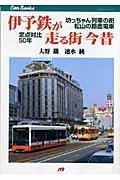 伊予鉄が走る街今昔 / 坊っちゃん列車の街松山の路面電車定点対比50年