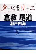 倉敷 尾道 瀬戸内海