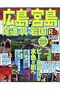 るるぶ広島宮島尾道呉岩国 '07