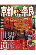 るるぶ京都奈良 '07