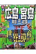るるぶ広島宮島尾道呉岩国 '09