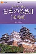 日本の名城 2(西国編) / 古写真で蘇る