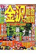 るるぶ金沢能登加賀 '10