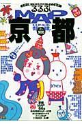 るるぶmap京都 / この1冊で街を楽しむ・使いこなす!