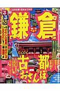 るるぶ鎌倉 '10~'11