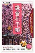 鎌倉花手帳