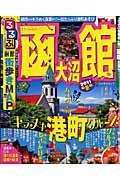 るるぶ函館大沼 '11