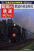 昭和の鉄道〈40年代〉 / 鉄道の黄金時代