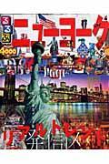 るるぶニューヨーク
