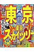 るるぶ東京 '12