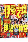 るるぶ伊勢志摩 '12