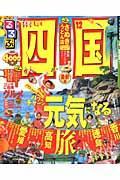 るるぶ四国 '12