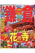 るるぶ鎌倉 '12~'13