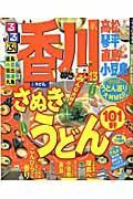 るるぶ香川高松琴平直島小豆島 '13