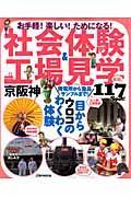 社会体験&工場見学 京阪神 / 厳選! 117 Spot!