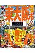 るるぶ東大阪市 / 完全保存版