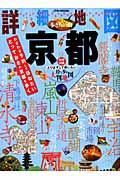 詳細地図で歩きたい町京都