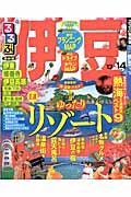 るるぶ伊豆 '13~'14