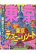 るるぶ東京 '14
