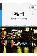 福岡 / 門司港レトロ 太宰府
