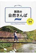 関西の自然さんぽ / 水辺・森・古道...