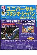 るるぶユニバーサル・スタジオ・ジャパン公式ガイドブック