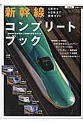 新幹線コンプリートブック / 0系からH5系まで完全ガイド