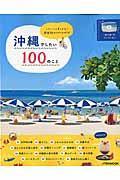 沖縄でしたい100のこと / したいこと見つかる!南国旅のスタイルガイド
