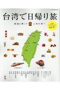 台湾で日帰り旅 / 鉄道に乗って人気の街へ