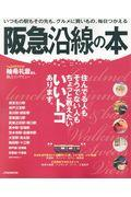 阪急沿線の本