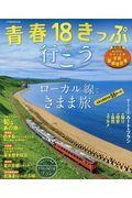青春18きっぷで行こう / ローカル線できまま旅全国主要都市発55ルート!