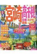 るるぶ宮崎・高千穂 '18 / 日南・えびの・霧島