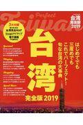 台湾完全版 2019年度版