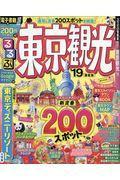 るるぶ東京観光 '19
