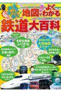 JR私鉄全線地図でよくわかる鉄道大百科 新版