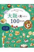 大阪で食べたい100のもの / グルメ旅のスタイルガイド